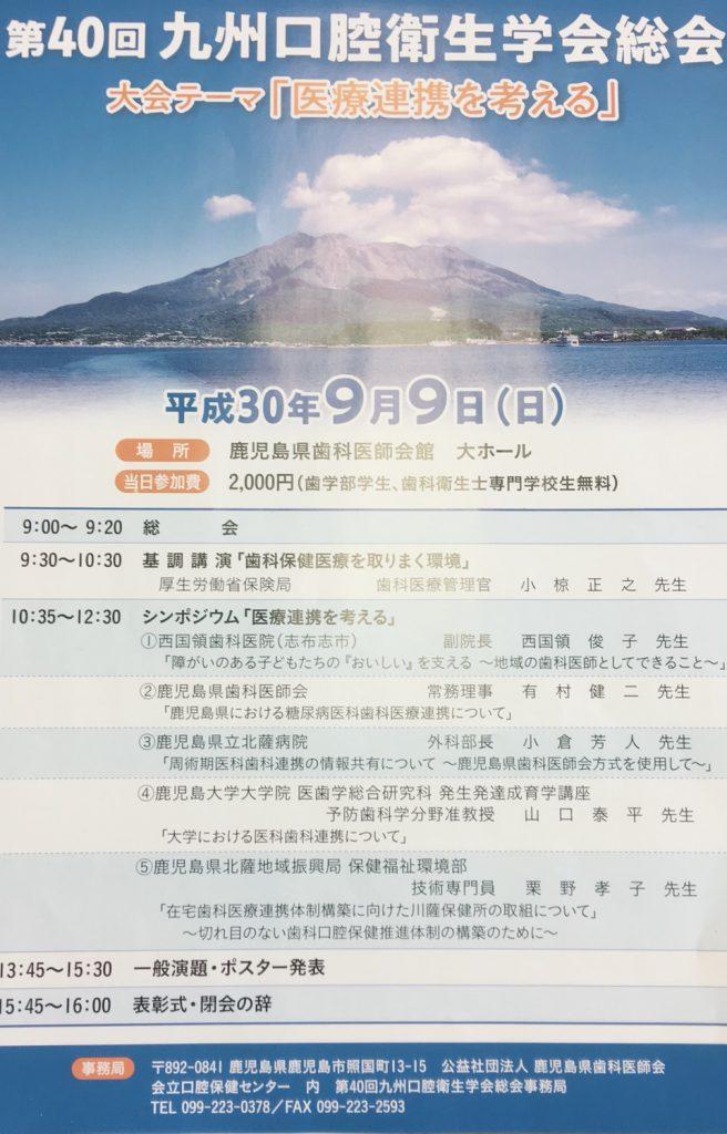 九州口腔衛生学会のお知らせ